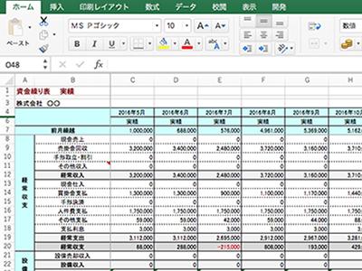 月次資金繰り表