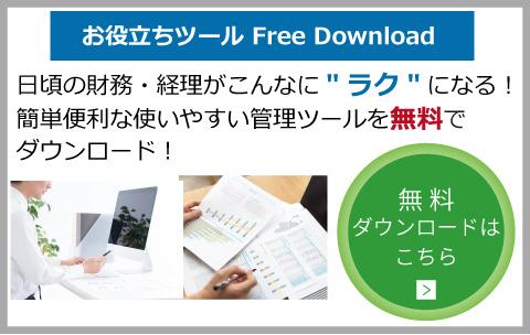 お役立ちツール Free Download